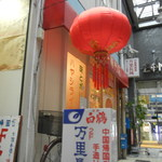 万里長城 - 店舗の入り口