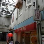 万里長城 - カレー屋さんの2階です。