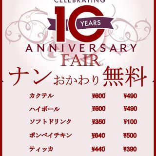 10周年記念フェア開催中!
