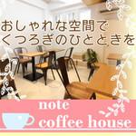 ノートコーヒーハウス - その他写真:
