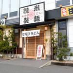 讃州製麺 - 讃州製麺さん
