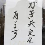 天ぷら定食 ながお - かき天定食(牡蠣・イカ・野菜4品)1,200円。