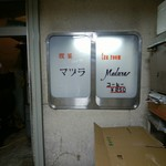 マヅラ喫茶店 - 裏口にある看板