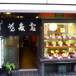 福島 やまがそば - 気軽に入りやすい店構えだが、職人気質の主人が守り育てた味は本物。