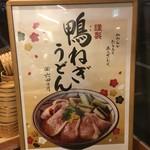 丸亀製麺 - メニュー2018.2現在