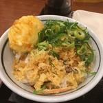 丸亀製麺 - 半熟たまご天かすねぎ丼完成