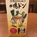 丸亀製麺 - 女性の夢?
