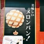 メロンドゥメロン 南松本店 -