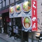 niboshira-menaoki - 外観①