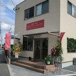 タンドール・Ken - 糸島市二丈深江にオープン。「タンドール・Ken」さん。