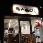 麺や福はら - ☆外観の雰囲気!(^^)!☆