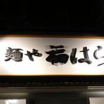 麺や福はら - ☆こちらの看板が目印(^^ゞ☆
