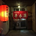 串本陣 - 入口