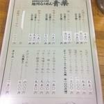 80344129 - 180109火 北海道 旭川らぅめん青葉本店 メニュー