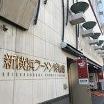 新横浜ラーメン博物館 ミュージアムショップ - ラー博外観