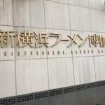 新横浜ラーメン博物館 ミュージアムショップ - 新横浜ラーメン博物館!