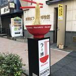 新横浜ラーメン博物館 ミュージアムショップ - これ動いててキモカワ