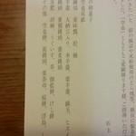 空也 - 季節の和菓子一覧。