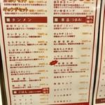 極濃湯麺 フタツメ - メニュー1【メニュー】
