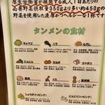極濃湯麺 フタツメ - タンメンの説明【その他】