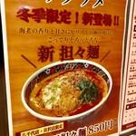 極濃湯麺 フタツメ - 冬季限定メニュー【メニュー】
