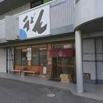 中村うどん - 店の外観