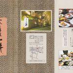 一井 - 四季の料理一井(愛知県安城市)食彩品館.jp撮影