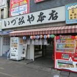 80351899 - 店舗外観(大宮駅東口徒歩1分)