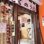 定食とくのう - 南京町西安門南すぐの定食屋さんです(2018.2.3)