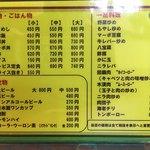 まんぷく亭 - メニュー(ご飯系・飲み物・一品料理)
