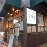 川村屋 - 入り口