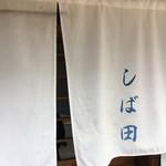 中華そば しば田 - 入口の暖簾です。