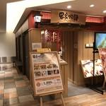 串家物語 - 店舗入り口