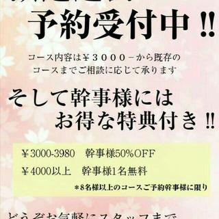 福島で最も歓送迎会、大型パーティ向きのお店です。