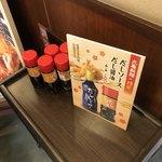 丸亀製麺 - だしソース売ってます