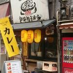 鉄鍋餃子酒場 山桜 -