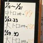 すし旬 - この日は大トロ150円