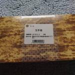 80367413 - 竹皮はレプリカです。