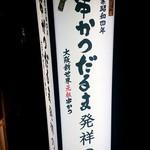 元祖串かつ だるま - 元祖串かつ だるま@新世界総本店 電飾看板