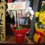 80370309 - 開店記念のお花等