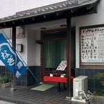 日本料理若水 -