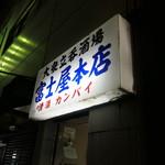 富士屋本店 - 渋谷のカオス
