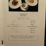 レストラン 椿山荘 カメリア - ショートコース!安い!!
