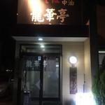 龍華亭 -