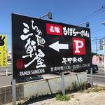 らぁ麺 三軒屋 - 2017年(平成29年)7月
