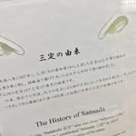 雷門 三定 - 雷門 三定(さんさだ)(東京都台東区浅草)メニュー