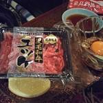 明月苑 - ネギユッケ 1,404円