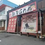 麺屋GOO - 「麺屋GOO」さんの外観