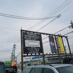 麺屋GOO - 駐車場の案内