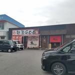麺屋GOO - 「麺屋GOO」さんの店の前の様子